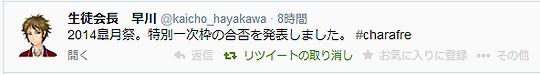 hayakawa_tweet